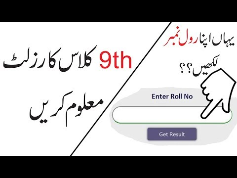 How To Check 9th Class Result 2019 In Pakistan | 9th Class Result | 9th Class Result 2019