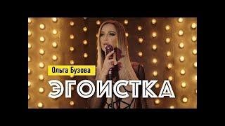 Ольга Бузова - Эгоистка клип Любовницы (Премьера клипа) 2019