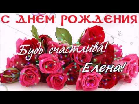 Елена,с Днем Рождения! Красивое, музыкальное поздравление