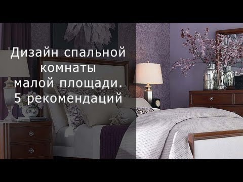 Дизайн спальни малой площади.  5 рекомендаций