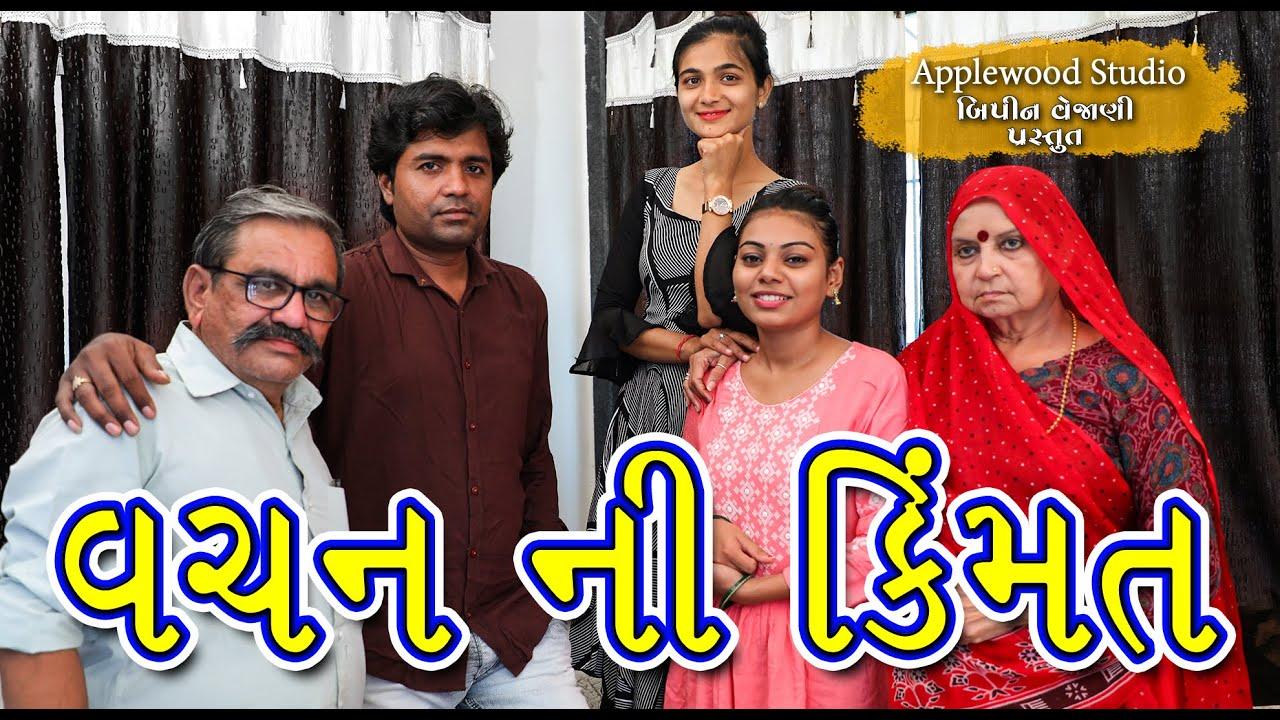 વચન ની કિંમત | Vachan Ni Keemat | ગુજરાતી નાટક | Stay Home - Stay Safe | By.AppleWood ShortMovie.