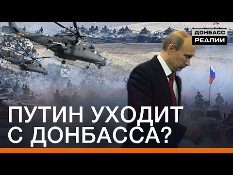 Путин уходит с Донбасса? | Донбасc Реалии