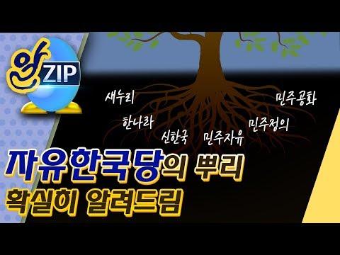 [유시민의 알릴레오 41회 알집] 자유한국당의 뿌리 확실히 알려드림