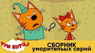 Три Кота   Сборник уморительных серий   Мультфильмы для детей 2020