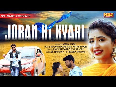 Joban Ki Kyari | Haryanvi Song Haryanavi 2018 | UK Haryanvi | Mishti Singh | Madan Rawat | NDJ Music
