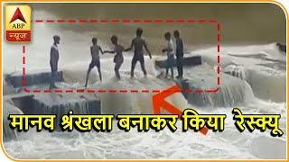 MP: कटनी में नदी की तेज धार में फंसे बच्चे, मानव श्रंखला बनाकर हुआ रेस्क्यू