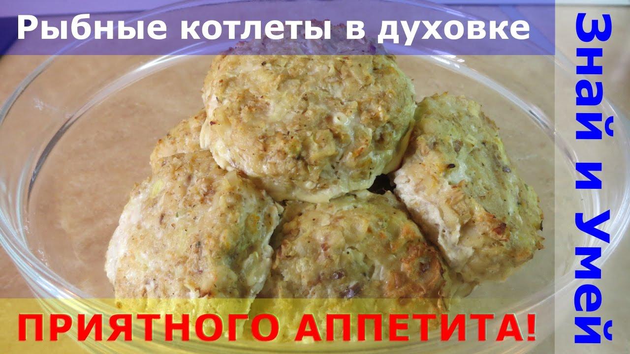 рыбные котлеты из минтая в духовке рецепт с фото
