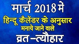 मार्च  2018 में हिन्दू कैलेंडर के अनुसार  मनाये जाने वाले व्रत -त्यौहार !