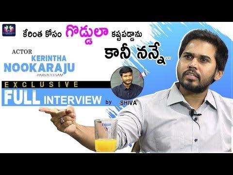 Kerintha Nookaraju Exclusive Full Interview By Shiva | Telugu Full Screen