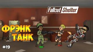 ИСТРЕБИТЕЛЬ ТАНКОВ И СТАРЫЙ ЗАВОД РОБКО - Fallout Shelter 19