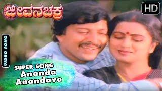 Ananda Anandavo - Love Song   Jeevana Chakra - Kannada Movie   Radhika - Vishnuvardhan Hits