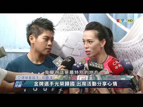 愛爾達電視20180905新聞/金牌選手光榮歸國 出席活動分享心情