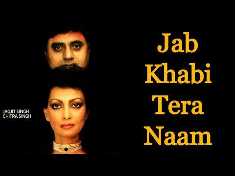 Jab Kabhi Tera Naam Lete Hain - Jagjit Singh and Chitra Singh [Remastered]