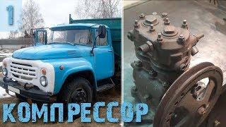Компрессор Зил 130, ремонт и модернизация масляной магистрали - Часть 1