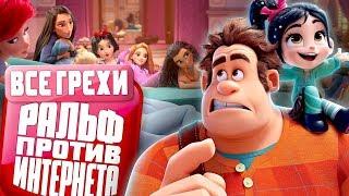 """Все грехи и ляпы мультфильма """"Ральф против Интернета"""""""