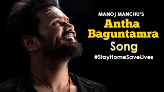 Manoj Manchu's Antha Baguntamra Song