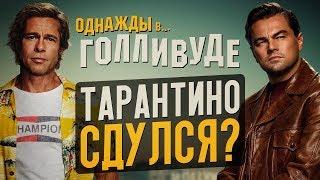 Однажды в Голливуде - лучший фильм Тарантино? О чем он? (обзор)