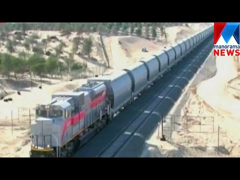 GCC rail project first phase will complete by 2021 | Manorama News