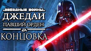 star Wars Jedi Fallen Order ● ДАРТ ВЕЙДЕР СЦЕНА ПОЯВЛЕНИЯ [КОНЦОВКА/ФИНАЛ]