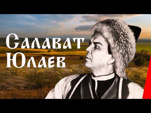 Салават Юлаев (1941) Полная версия