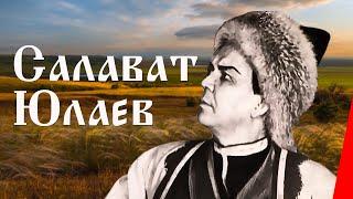 Салават Юлаев (Союздетфильм, 1941 г.)