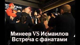 Стычка Минеева и Исмаилова на прессконференции Fight Nights 90