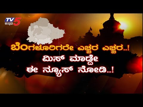ಬೆಂಗಳೂರು ಜನರೇ ಎಚ್ಚರ..! ಬೆಂಗಳೂರು ವಾಸಿಸಲು ಯೋಗ್ಯವಲ್ಲವಂತೆ | Bangalore | TV5 Kannada