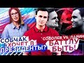 СОБОЛЕВ vs. ЛАРИН: БАТТЛ СКОРО / СОБЧАК В ПРЕЗИДЕНТЫ