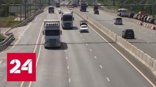 Смотреть видео Москва-Петербург: открывается еще один участок трассы М11 в объезд Валдая - Россия 24 онлайн