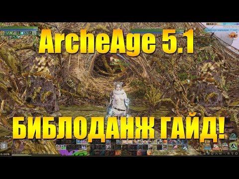ARCHEAGE 5.1 БИБЛОДАНЖ - ИЗМЕРЕНИЕ ХАОСА - ПОЛНЫЙ ГАЙД ПРОХОЖДЕНИЕ!