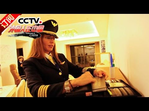 [Foreigner in China] 20161015 | CCTV-4