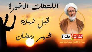 في آخر يوم لشهر رمضان : انتبه للدقائق الأخيرة قبل أذان المغرب ليلة العيد - الشيخ حبيب الكاظمي