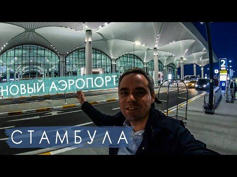 Новый аэропорт Стамбула. New Istanbul Airport (eng, Rus Subs)