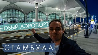 новый аэропорт Стамбула. New Istanbul airport. Что, где и как