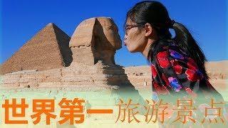 【埃及vlog】78 - 金  字  塔  和  狮 身 人 面 像 !!!