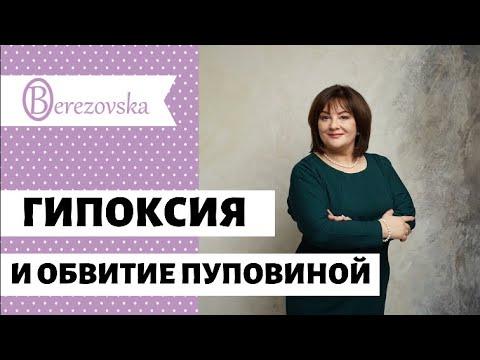 Гипоксия и обвитие пуповиной - Др. Елена Березовская  -