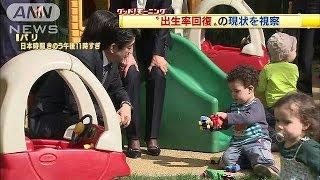 """安倍総理、フランスで""""出生率回復""""の現状を視察(14/05/06)"""