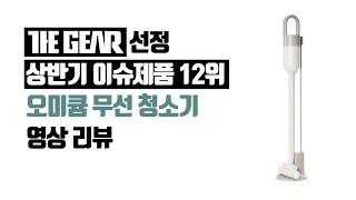 [더기어리뷰] THE GEAR 선정 상반기 이슈제품 1…