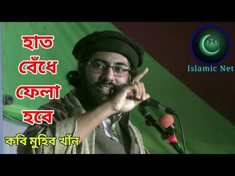মুহিব-খানের-নতুন-গজল---মুহিব-খান---muhib-khan---muhib-khan-new-gojol---মুহিব-খানের-গজল