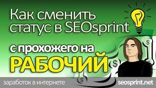 SEOsprint - как поменять статус с прохожего на Рабочий!