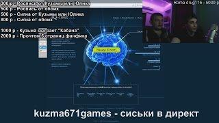 Юлик и Кузьма проходят IQ тест