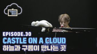 (ENG/KOR SUB) [GOOREUMI TV] EP.30 CASTLE ON A CLOUD | 하성운