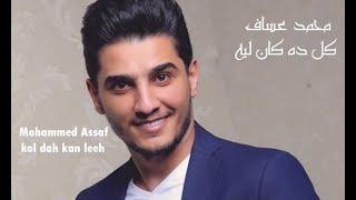 اغنية عبد الوهاب كل ده كان ليه بصوت محمد عساف