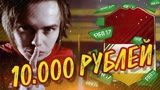 ПАКИ НА 10 000 РУБЛЕЙ   ПОТРАТИЛ 1 200 000 МОНЕТ