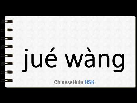 How to Say desperation in HSK Chinese