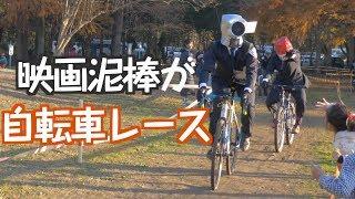 映画泥棒になってシクロクロスレースに参加してきた! bikelore7 OWL CLASS thumbnail