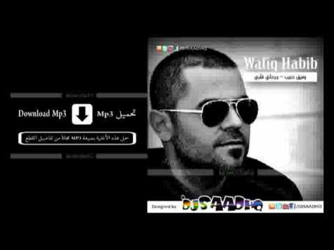 wafik habib mp3 gratuit