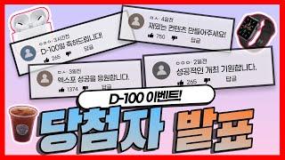 D-100 구독자 댓글이벤트 당첨자 발표( #에플워치 …