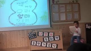 김예림 어린이집 동화발표회