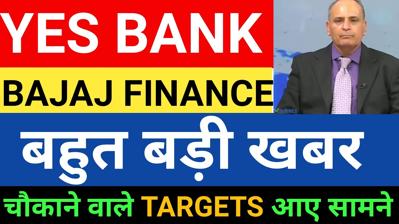 Yes bank   Yes bank latest news   Yes bank share target   Yes bank RBI   Yes bank price prediction